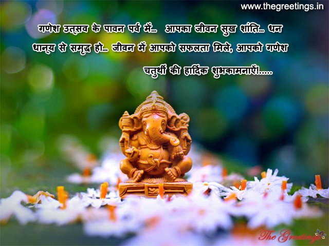 Ganesh Chaturthi quotes in hindi