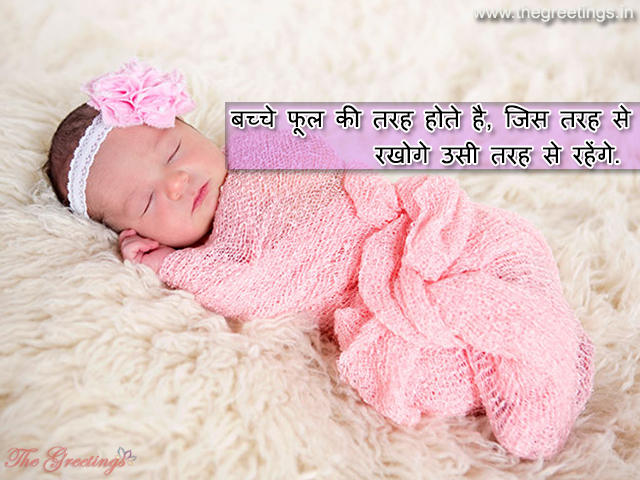 hindi new born baby wishes images