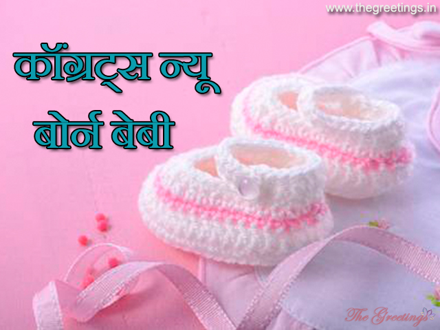 new born baby congratulations messages
