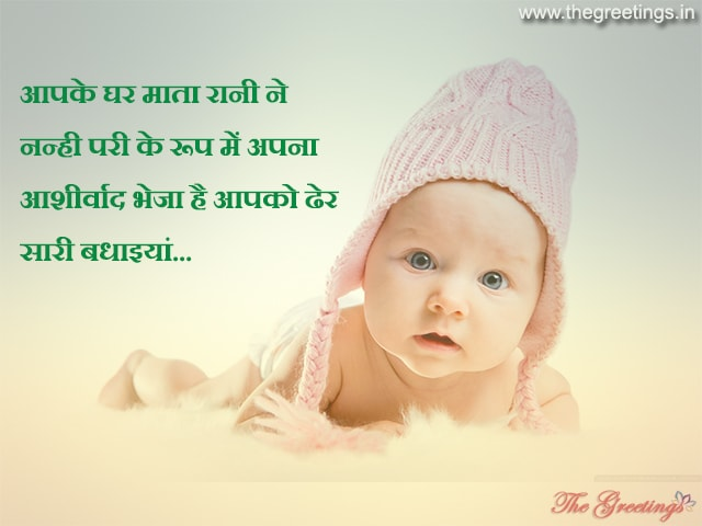 best new born baby hindi quotes