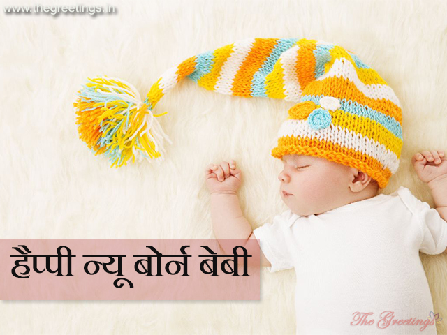 new born baby wishes hd pictures