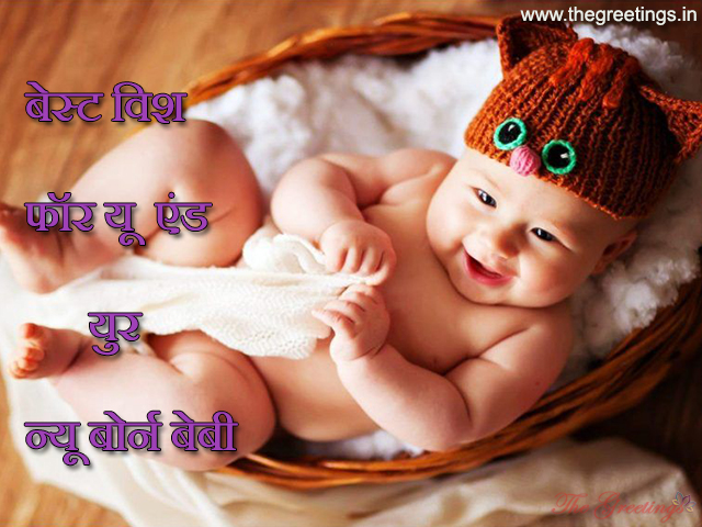 congratulations wishes for newly born baby
