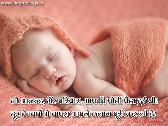 Newborn Baby Quotes Wishes And Messages In Hindi The Greetings