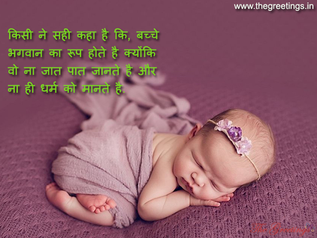 new baby born sayings in hindi