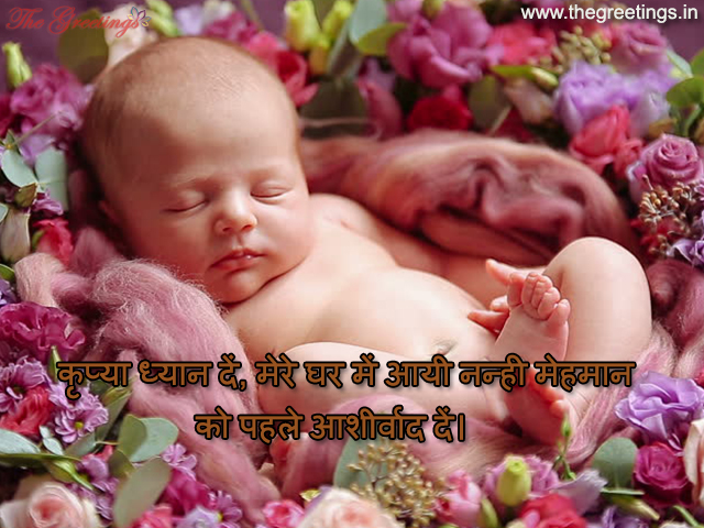 beautiful new born baby girl messages images