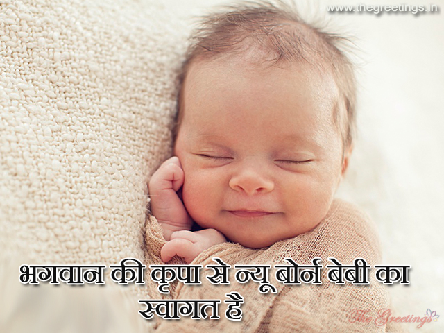 newly born baby quotes in hindi