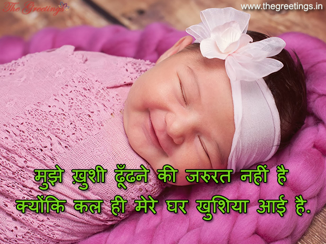 blessings quotes for newly born baby