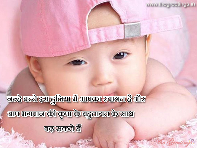 blessings quotes for new born baby