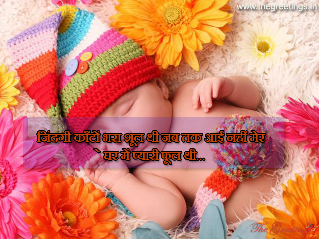 quotes for new born baby girl in hindi