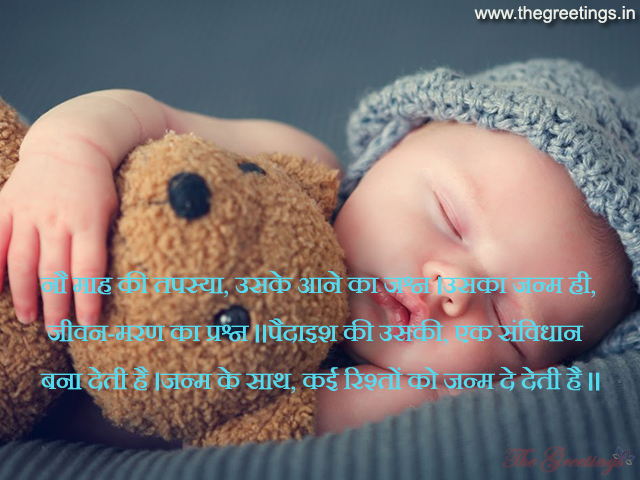 new born baby messages in hindi