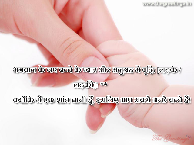 new born baby boy quotes in hindi