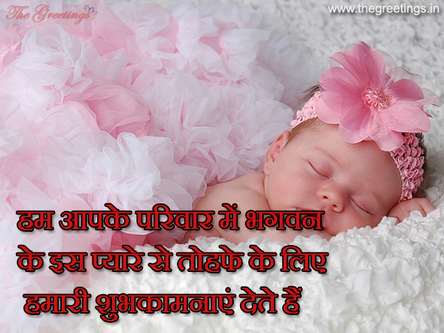 messages for new born baby in hindi