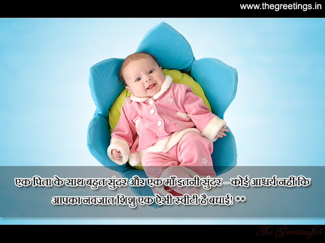 new born baby wishes images