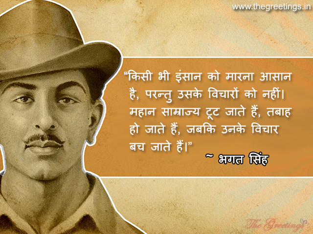 Bhagat Singh Quotes, In Hindi - The Greetings