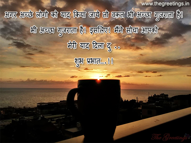 Good Morning Inspirational Quotes With Image In Hindi - The Greetings